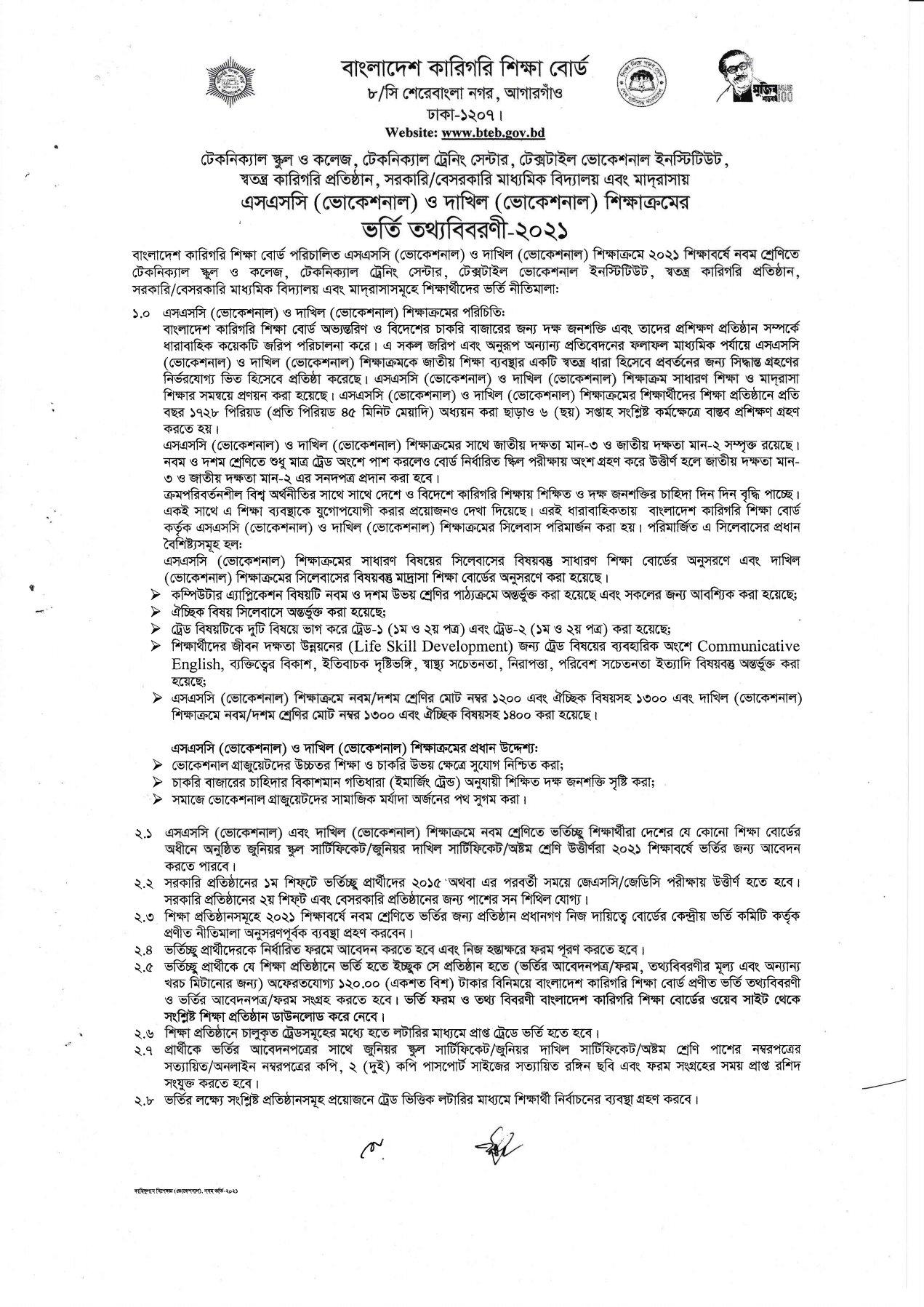এসএসসি / দাখিল (ভোকেশনাল) ভর্তি তথ্য বিবরণী ২০২১