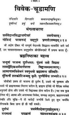 Vivek-Chudamani-Munilal-Gupta-विवेक-चूडामणि-मुनिलाल-गुप्ता