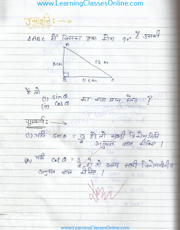 trigonometry maths/mathematics class 11th lesson plan for teachers in hindi