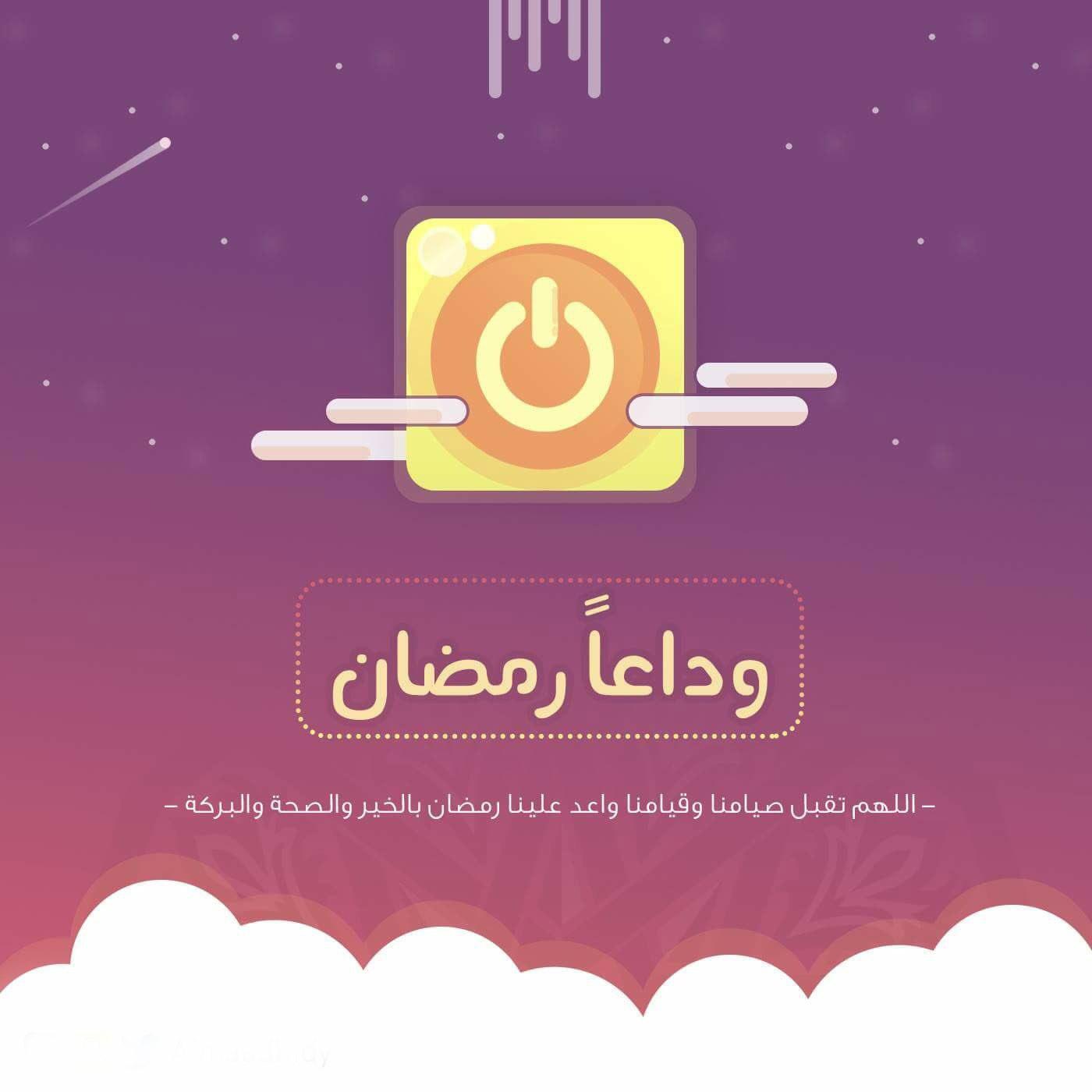 ادعية مكتوبة عن فراق رمضان دعاء اخر يوم في رمضان