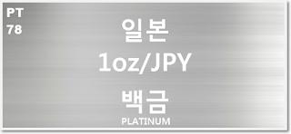 오늘 일본 백금 1 온스(oz) 시세 : 99.99 플라티늄 백금 1 온스 (1oz) 시세 실시간 그래프 (1oz/JPY 일본 엔)