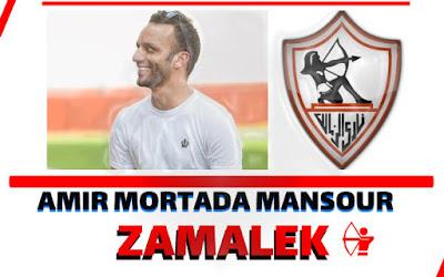 امير مرتضي منصور هو القائد الفعلي الحقيقي داخل جدران فريق نادي الزمالك المصري لكرة القدم  Zamalek 2021