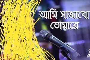 Ami Sajabo Tumare Lyrics (আমি সাজাবো তোমারে গান লিরিক্স) Sharmin