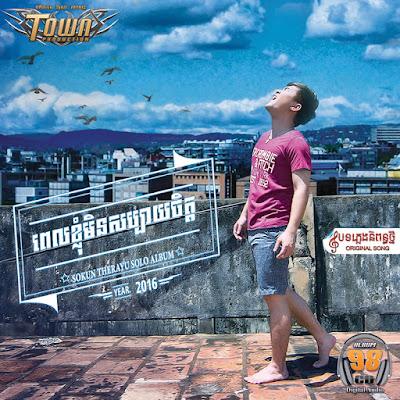 Town CD Vol 98