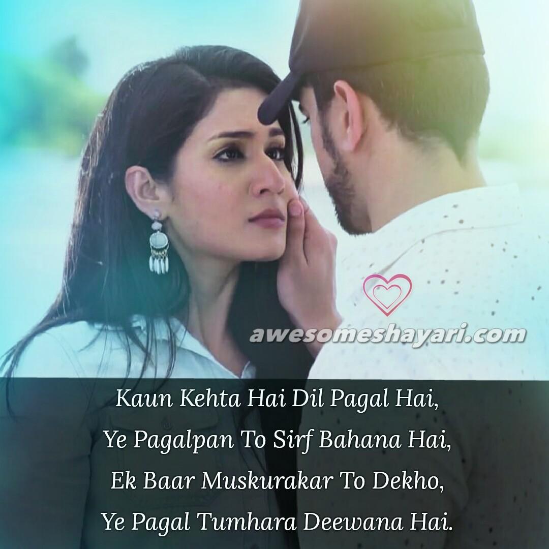 Love Shayari: Cute Love Shayri Pictures