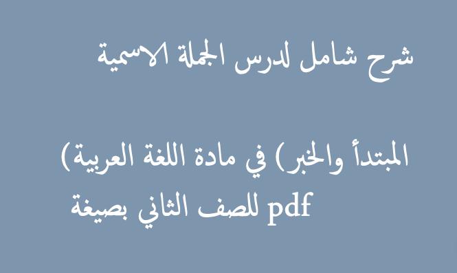 شرح شامل لدرس الجملة الاسمية (المبتدأ والخبر) في مادة اللغة العربية للصف الثاني بصيغة pdf