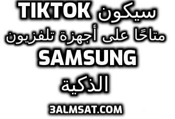 تطبيق TikTok على تلفزيون Samsung