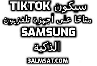 تطبيق TikTok على أجهزة تلفزيون Samsung الذكية