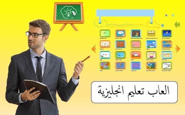 العاب تعليم انجليزي