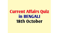 current affairs quiz in Bengali
