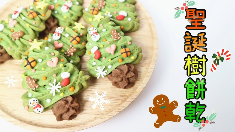 Christmas Tree Cookies 聖誕樹餅乾