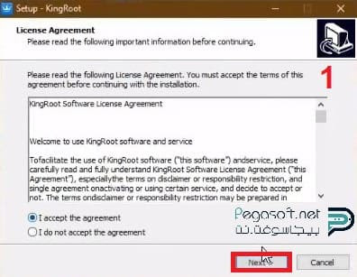 تثبيت kingroot على الكمبيوتر