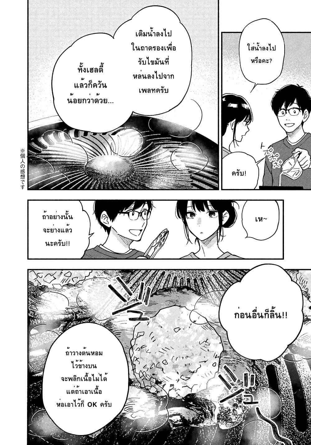 อ่านการ์ตูน Yaiteru Futari ตอนที่ 9 หน้าที่ 8