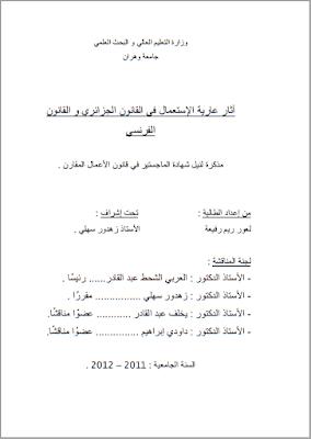 مذكرة ماجستير: آثار عارية الإستعمال في القانون الجزائري والقانون الفرنسي PDF