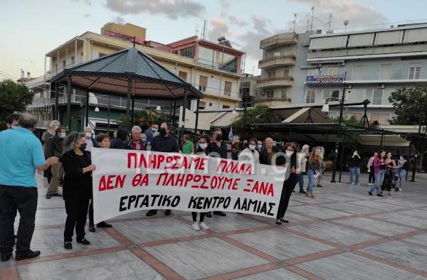 Λαμία : Διαμαρτυρία για « …Να μην πληρώσει ξανά ο λαός…»