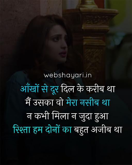 ankho se door dard bhari shayari phot