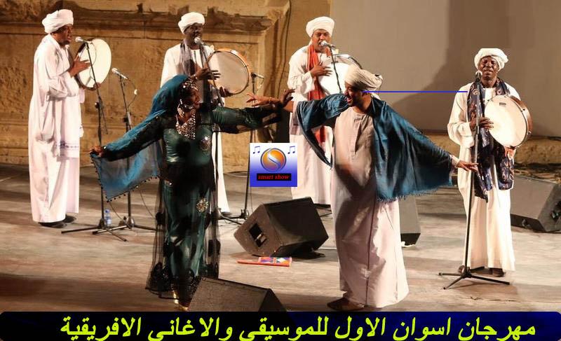 مهرجان أسوان الأول للموسيقى والأغاني للاحتفال بالموسيقى الإفريقية