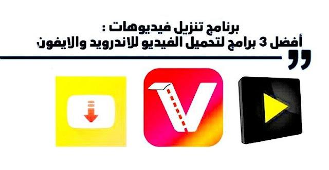 افضل 3 تطبيقات لتحميل الفيديوهات والاغاني على هاتفك