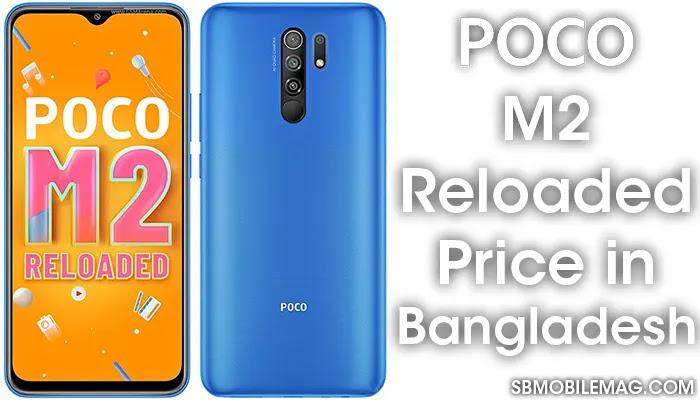 Poco M2 Reloaded, Poco M2 Reloaded Price, Poco M2 Reloaded Price in Bangladesh