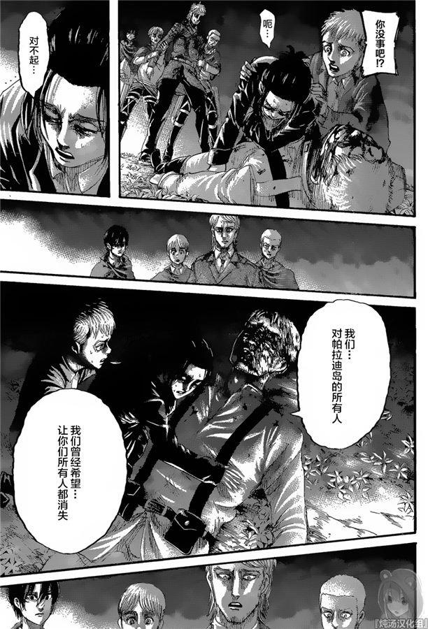 進擊的巨人: 127话 终末之夜 - 第36页