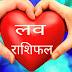 दैनिक लव राशिफल - इस नवरात्रि करे ये काम मिलेगा सच्चा प्यार