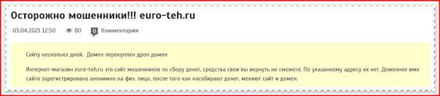 Информация про интернет магазин euro-teh.ru