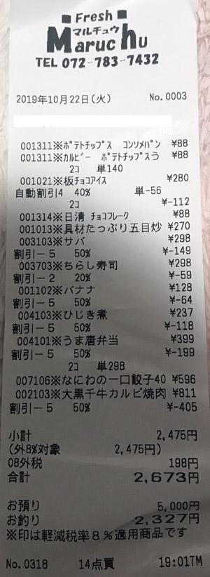 フレッシュマルチュウ 昆陽店 2019/10/22 のレシート