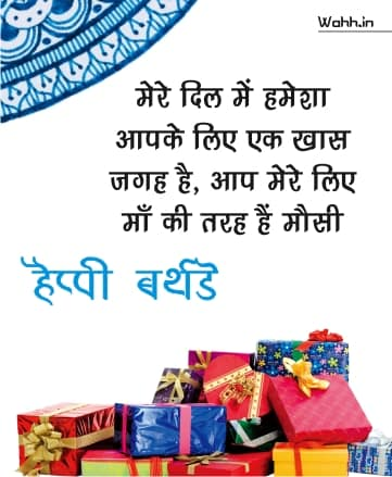 Happy Birthday Quotes For Mausi