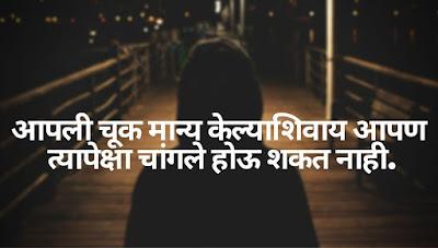 Motivational Marathi Quotes