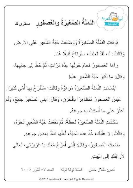 تدريبات فهم المقروء لغة عربية