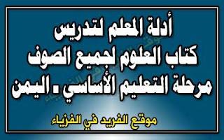 تحميل أدلة المعلم اليمني لمادة العلوم لجميع الصفوف pdf، دليل المعلم لتدريس مادة العملوم للصف الأول الأساسي، الثاني الابتدائي، الثالث الأساسي، الرابع الابتدائي، الخامس، السادس، السابع، الثامن التاسع الأساسي pdf، مرحلة التعليم الأساسي في الجمهورية اليمنية، روابط التحميل مباشرة ، كتب منهاج اليمن الدراسية، دليل المعلم في اليمن مادة العلوم pdf