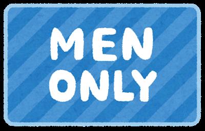 男性専用のマーク