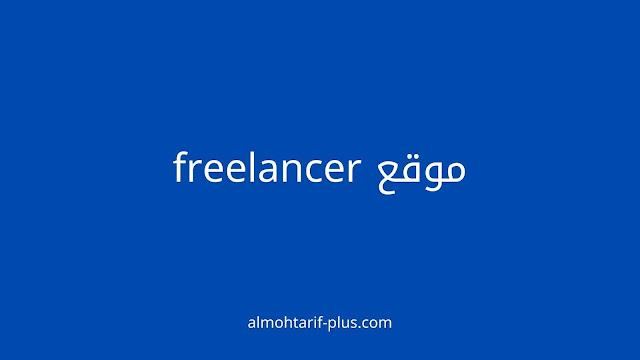 موقع فري لانسر freelancer
