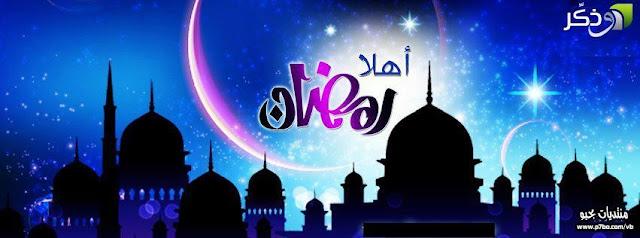 غلاف فيس بوك رمضان