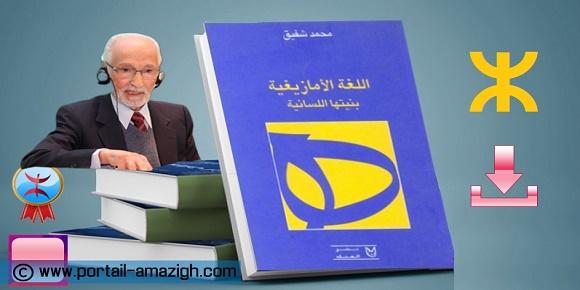 تحميل كتاب اللغة الأمازيغية بنيتها اللسانية للأستاد الأكاديمي محمد شفيق pdf