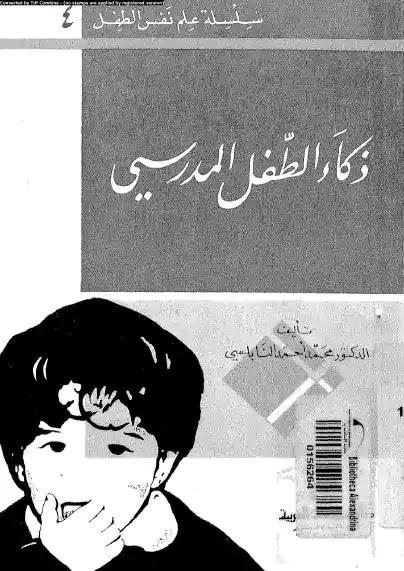 كتاب  ذكاء الطفل المدرسي pdf