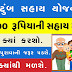 Kutumb Sahay (Familly Assistance) Scheme In Gujarat