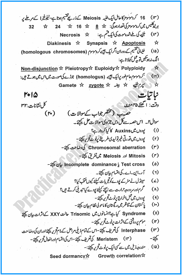 12th-botany-urdu-five-year-paper-2015