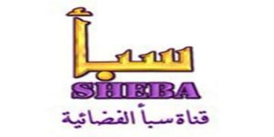 تردد قناة سبأ الجديد  Frequency-sheba-tv