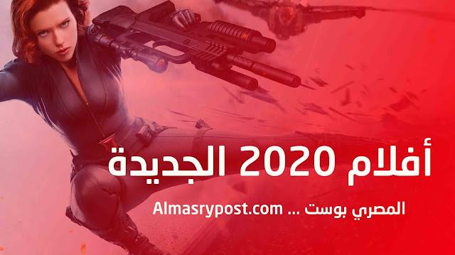 أفضل أفلام 2020 الأجنبية الجديدة حتي الآن