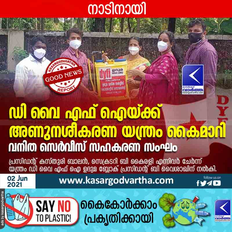 Women's Service Co-operative Society hands over disinfectant to DYFI