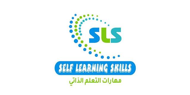 مهارات التعلم الذاتي