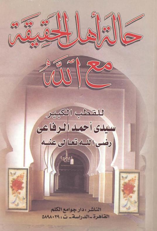 تحميل كتاب حالة أهل الحقيقة مع الله pdf