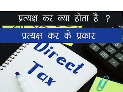 प्रत्यक्ष कर क्या होता है   प्रत्यक्ष कर के प्रकार   आय क्या होती है   Direct Tax  In Hindi