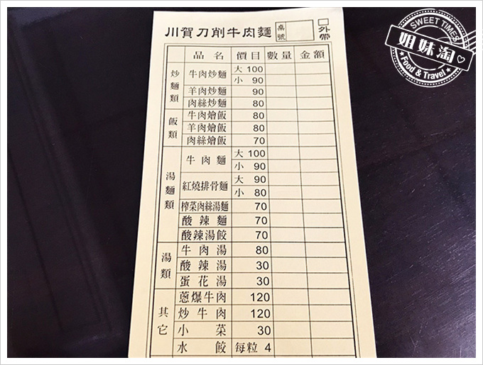 川賀刀削麵-高雄美食推薦小吃