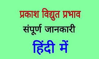 प्रकाश विद्युत प्रभाव क्या है? किसे कहते हैं? What Is Photoelectric Effect In Hindi
