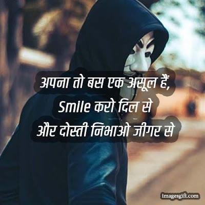 whatsapp status in hindi bhai