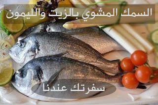 طريقة عمل السمك المشوي بالزيت والليمون بطريقة محترفة