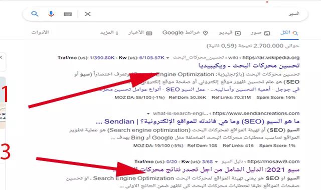 السيو : اهم طرق لتصدر نتائج البحث في محرك جوجل .