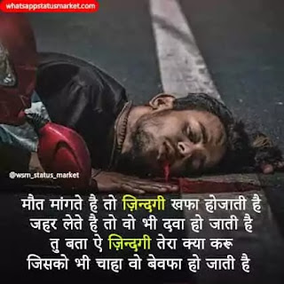 maut shayari | maut shayari in hindi | मौत शायरी 2020